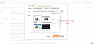 Вводите параметры блога