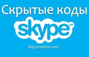 Скрытые коды Skype
