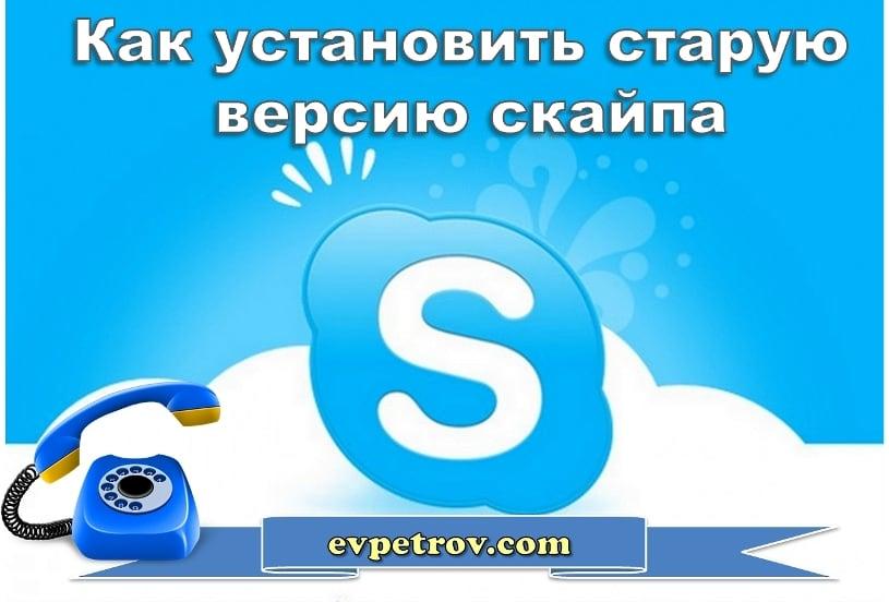 Как запустить старую версию Skype