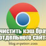 Как очистить кэш браузера отдельного сайта
