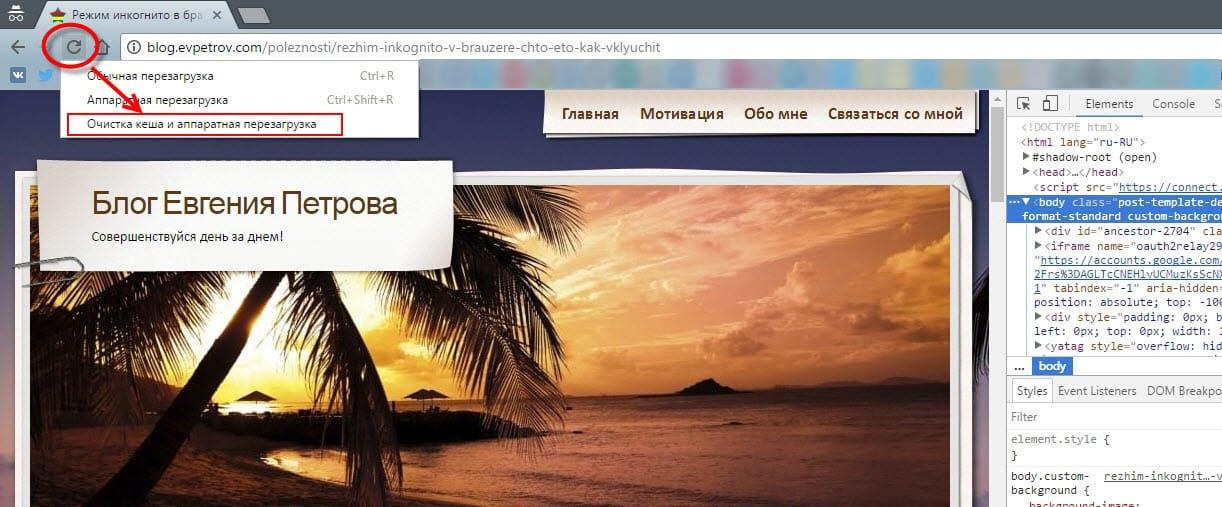 kak-ochistit-kesh-brauzera-otdelnogo-sajta