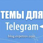 Темы для Телеграмма