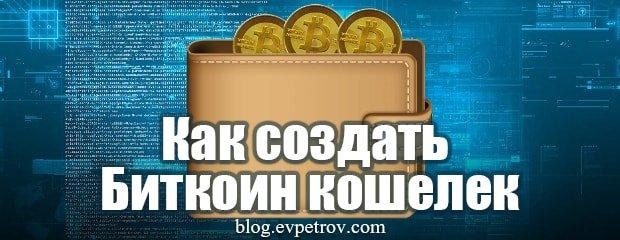 как-создать-биткоин-кошелек