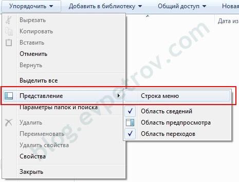 скрытые файлы windows