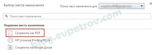 Как сохранить страницу в PDF
