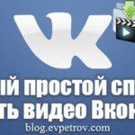 Самый простой способ скачать видео Вконтакте