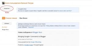 Страница управления блогами