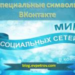Специальные символы ВКонтакте