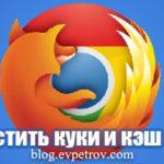 Как почистить кэш и куки браузера