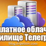 Большое бесплатное облачное хранилище Телеграмм