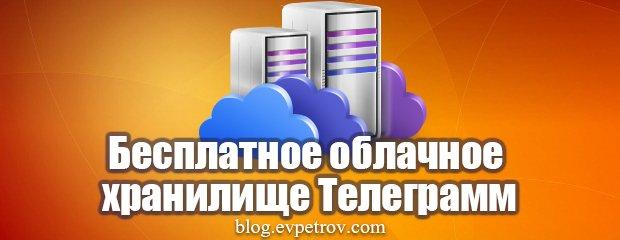 большое-бесплатное-облачное-хранилище