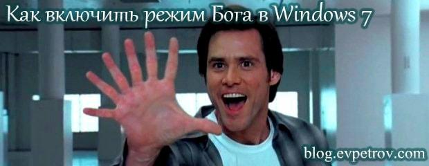 kak-vkluchit-rejim-boga-v-windows-7