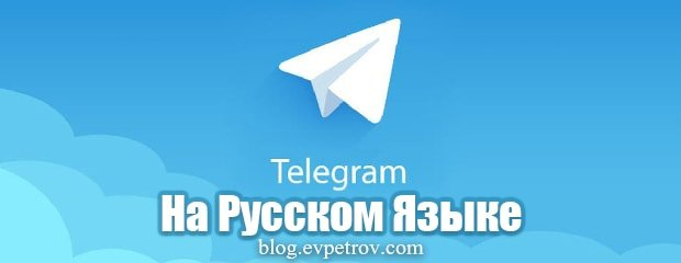 telegram-na-russkom