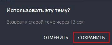temy-dlya-telegramma