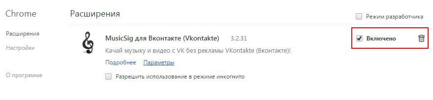 kak-skachat-muzyku-vkontakte