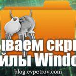 Открываем скрытые файлы Windows